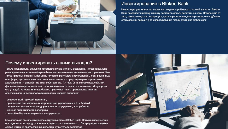 Btoken Bank - вся правда о компании, Фото № 2 - 1-consult.net