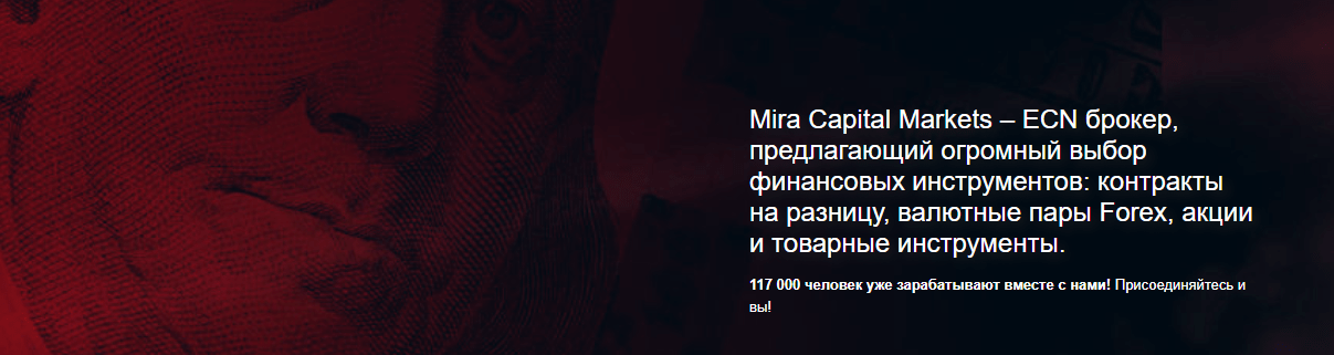 Офшорный лохотрон - Mira Capital Markets, Фото № 3 - 1-consult.net