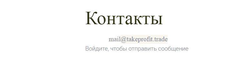 Вся информация о компании TakeProfit, Фото № 3 - 1-consult.net