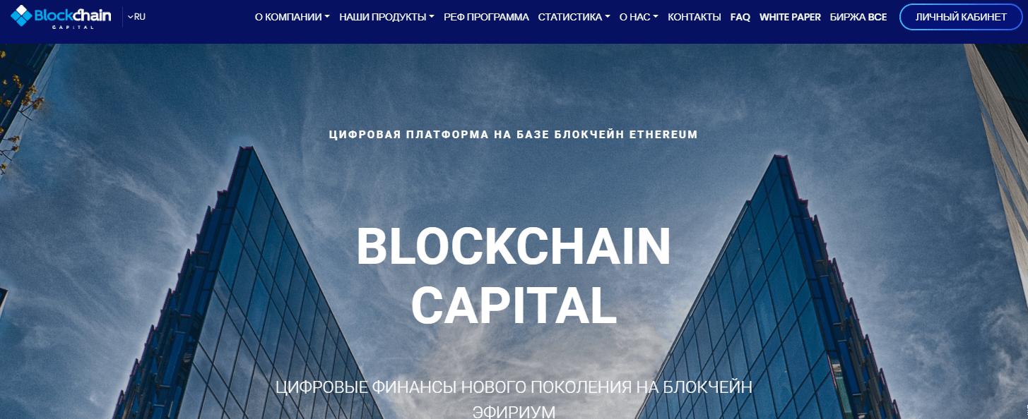 Разбор деятельности Blockchain Capital, Фото № 1 - 1-consult.net