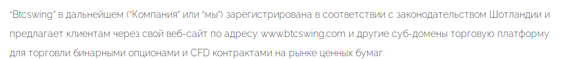 BTCSwing - все о криптовалютном брокере, Фото № 6 - 1-consult.net