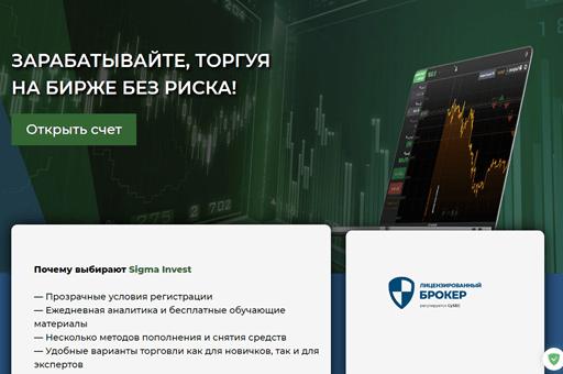 Разоблачение брокера-мошенника Sigma Invest, Фото № 1 - 1-consult.net