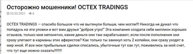 Детальное изучение проекта Octex Tradings, Фото № 7 - 1-consult.net