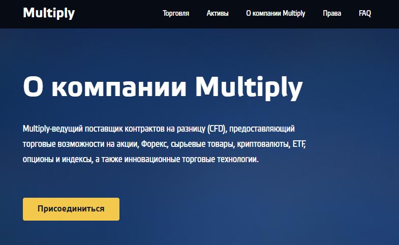Multiply Company - липовый брокер без документов, Фото № 1 - 1-consult.net
