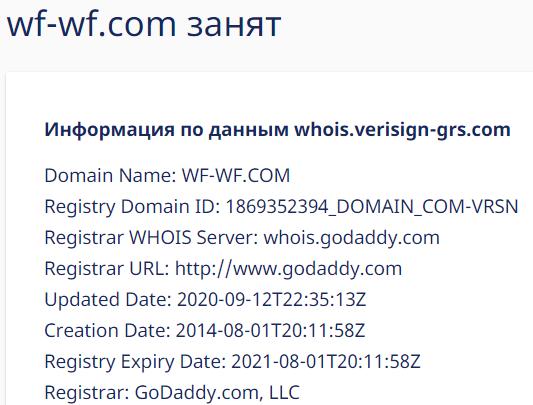 Вся информация о брокере WF-wf, Фото № 4 - 1-consult.net