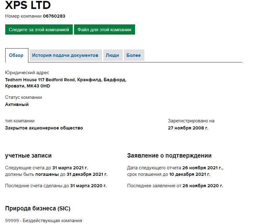 XPS LTD - инвестиции в чужие кредиты, Фото № 6 - 1-consult.net