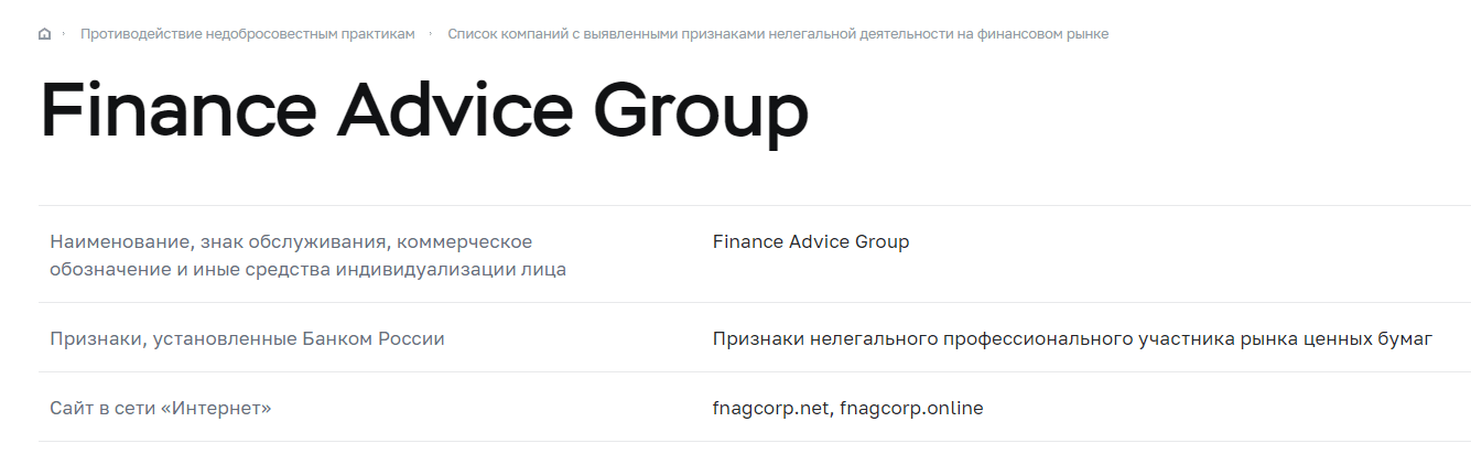 Finance Advice Group - очередной лохотрон, Фото № 8 - 1-consult.net