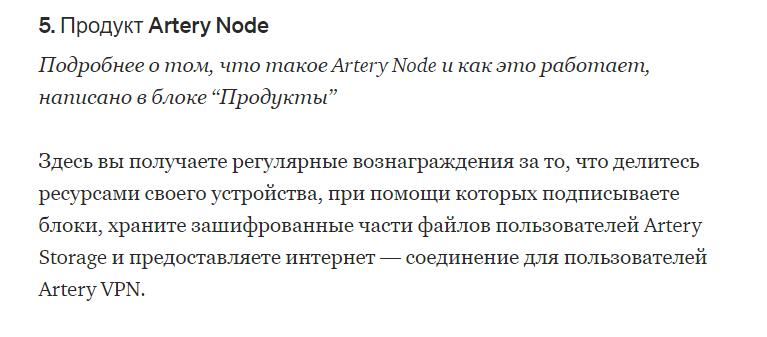 Artey Network - можно ли работать с этой фирмой?, Фото № 8 - 1-consult.net