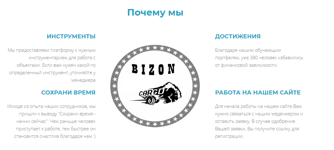 Bizon Cargo - брокер-пустышка, Фото № 3 - 1-consult.net