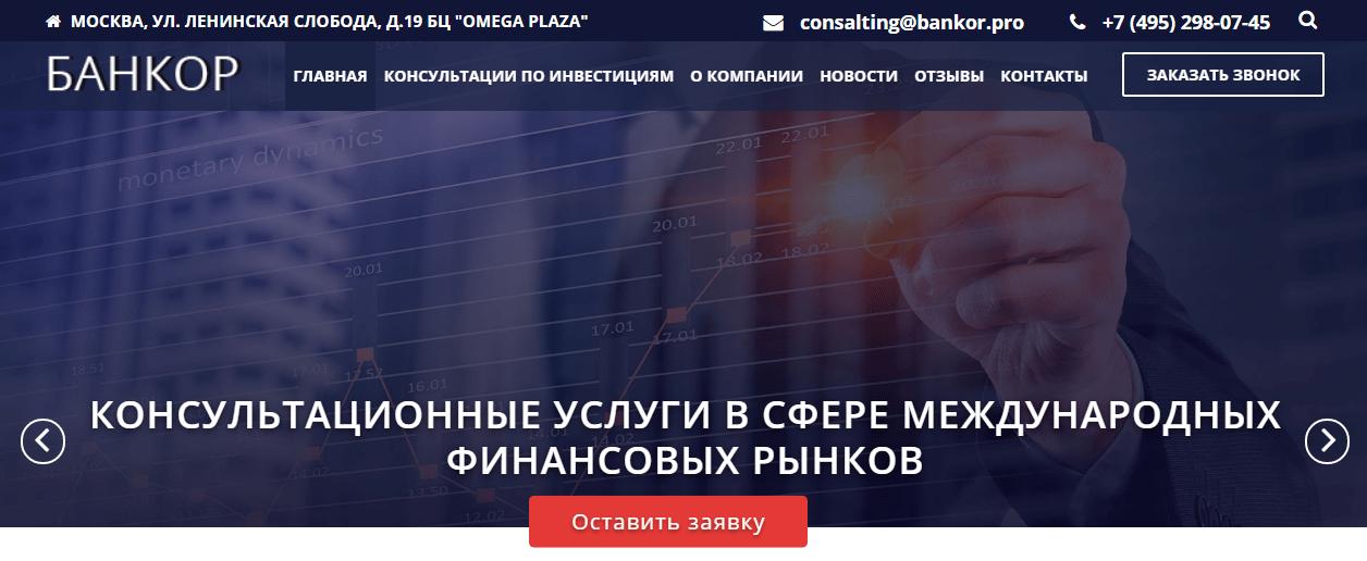 Вся информация о компании Банкор  , Фото № 1 - 1-consult.net