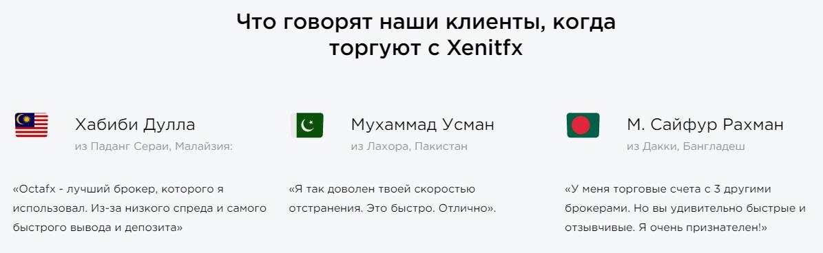 XenitFX - правда о конторе, Фото № 7 - 1-consult.net