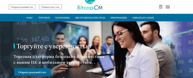 Вся информация о компании Bitcap CM, Фото № 1 - 1-consult.net