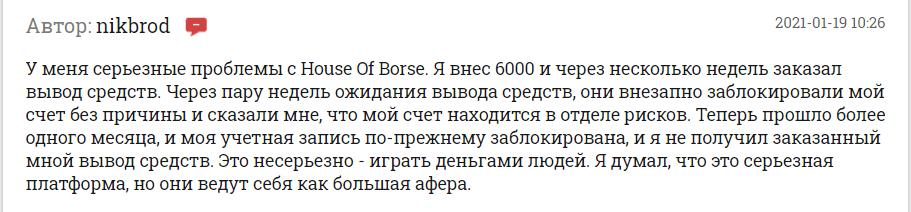 Вся информация о компании House Of Borse, Фото № 4 - 1-consult.net
