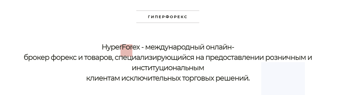 Hyper Forex - брокер-обманщик, Фото № 3 - 1-consult.net