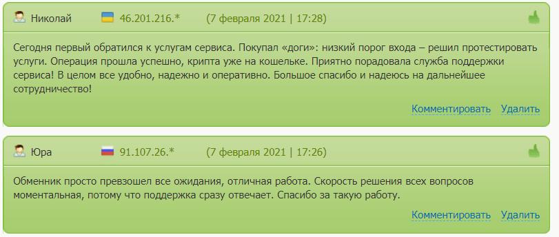 Вся информация об обменнике PayMarket, Фото № 4 - 1-consult.net
