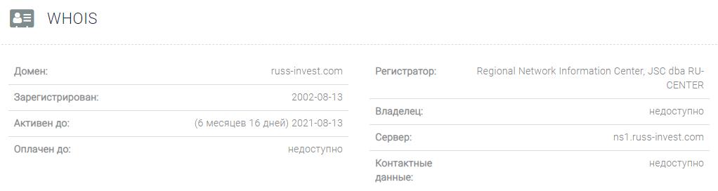 Вся информация о компании Russ-Invest, Фото № 2 - 1-consult.net