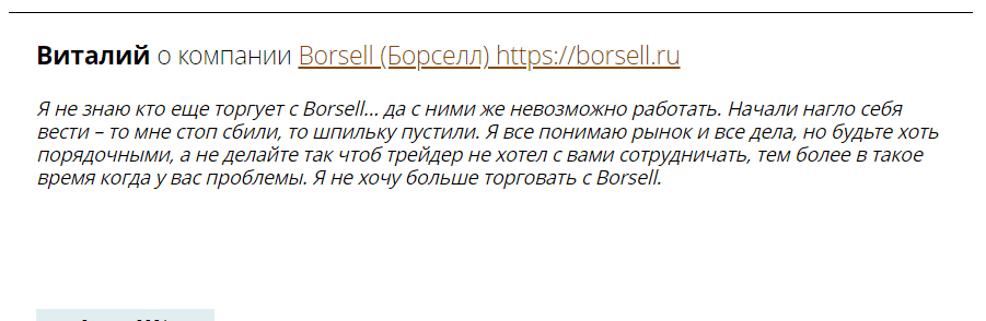 Вся информация о компании Borsell, Фото № 4 - 1-consult.net