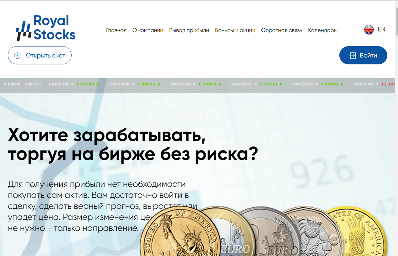 Вся информация о компании Stocks-royal, Фото № 1 - 1-consult.net