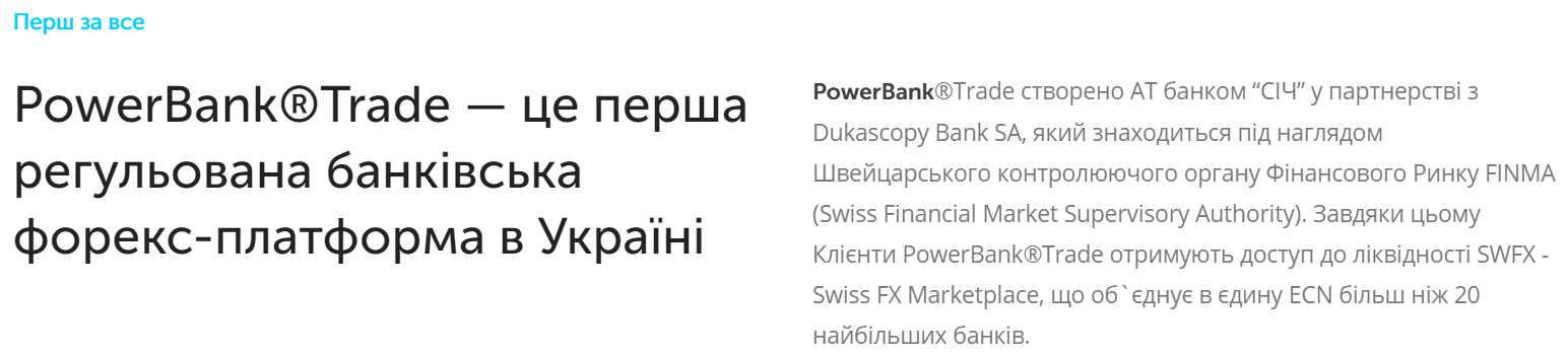 Обзор брокерской фирмы PowerBank®Trade, Фото № 1 - 1-consult.net