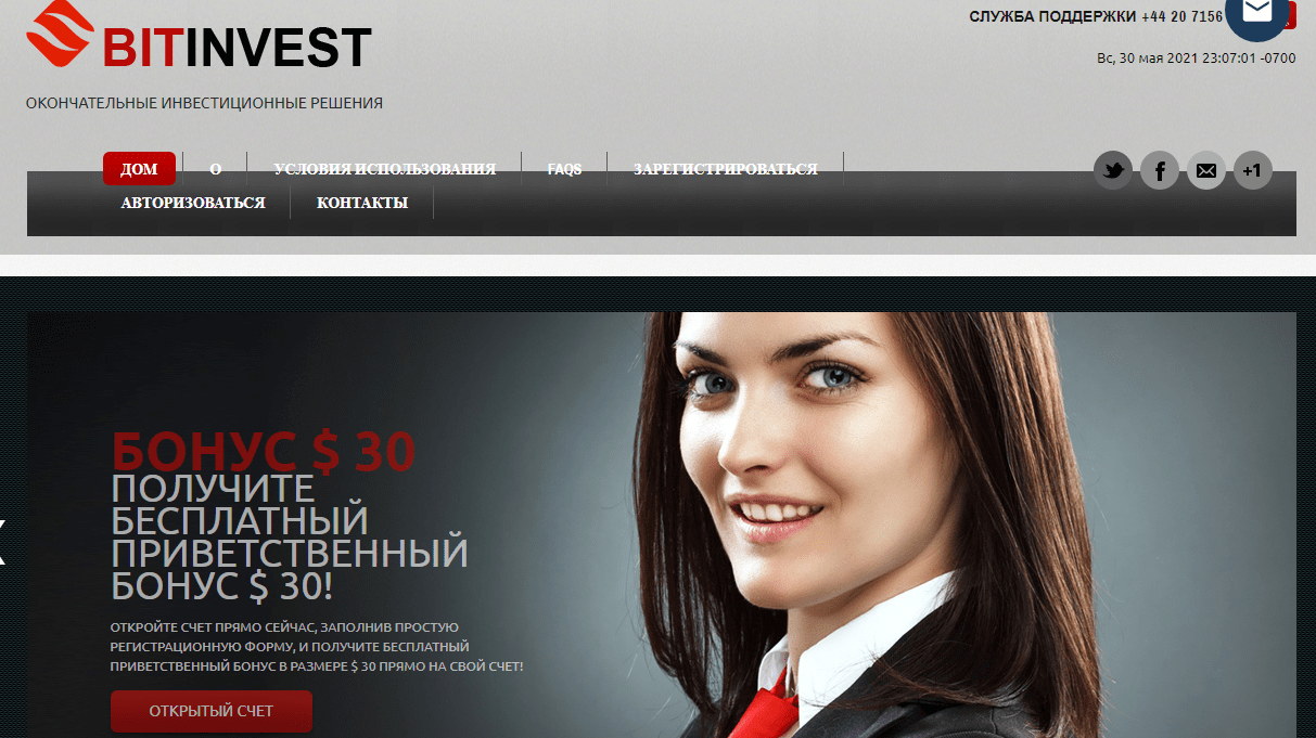 Наглый обман от Bit-Invest, Фото № 1 - 1-consult.net