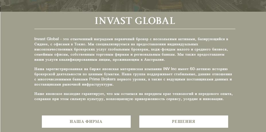 Полный обзор брокера Invast Global, Фото № 2 - 1-consult.net