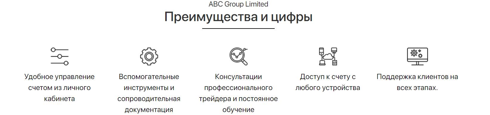 Подробности о ABC Group Limited, Фото № 3 - 1-consult.net