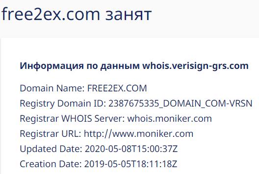 Полный обзор криптобиржи FREE2EX, Фото № 2 - 1-consult.net