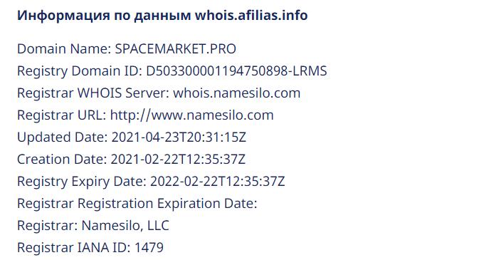 Вся информация о компании SpaceMarket, Фото № 2 - 1-consult.net