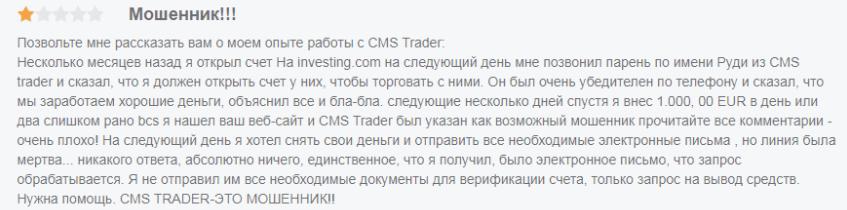 Вся информация о CMSTrader, Фото № 3 - 1-consult.net