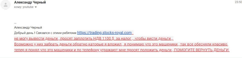 Вся информация о компании Stocks-royal, Фото № 7 - 1-consult.net