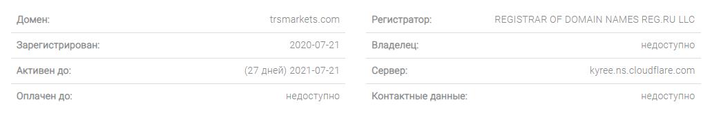 Вся информация о TRS Markets, Фото № 4 - 1-consult.net