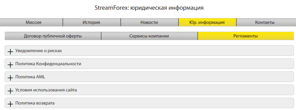"Stream Forex - ""обучающий"" лохотрон, Фото № 4 - 1-consult.net"