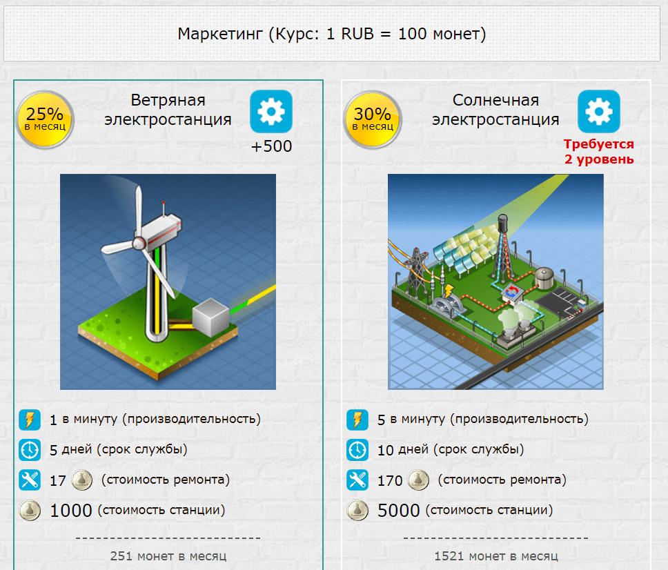 Вся информация об игре Magnat Energy  , Фото № 3 - 1-consult.net