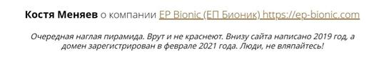 Детальный обзор проекта Ep-Bionic, Фото № 7 - 1-consult.net