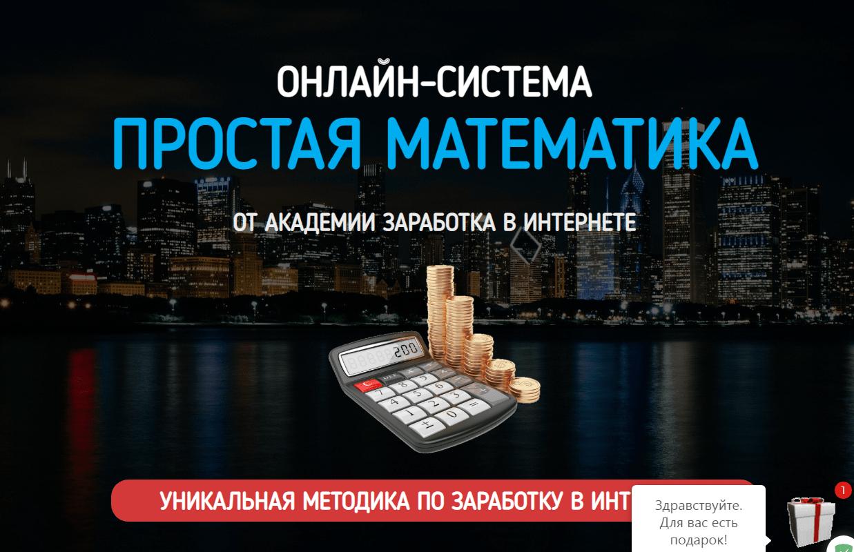 Вся информация о курсах Простая математика, Фото № 1 - 1-consult.net
