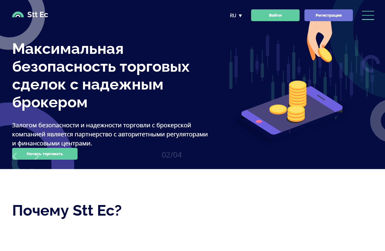 Вся информация о компании Stt Ec, Фото № 1 - 1-consult.net