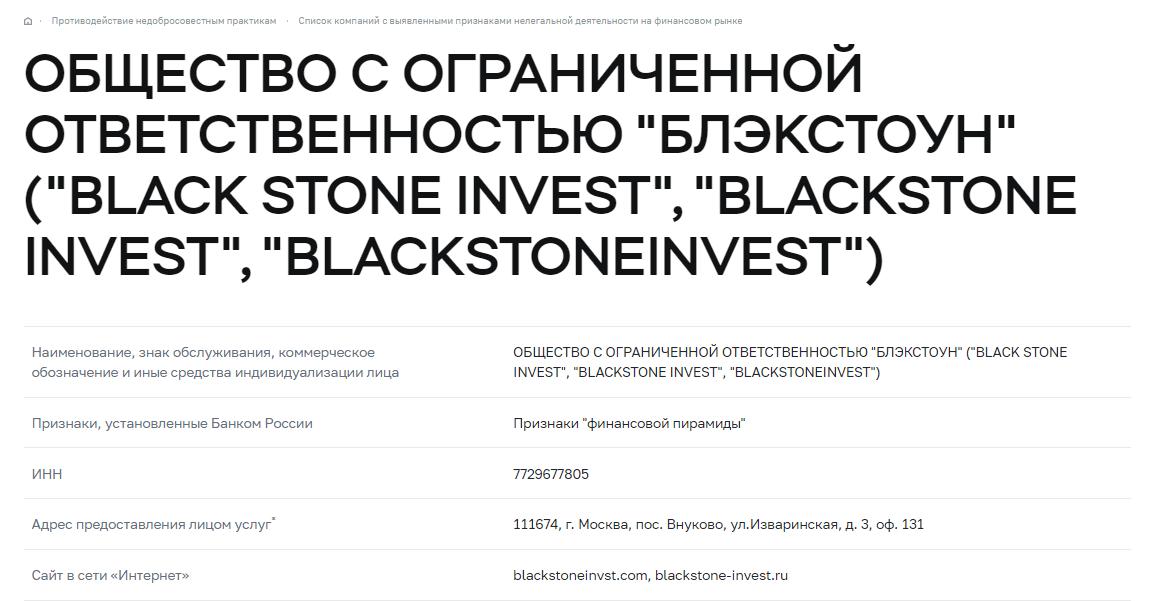 Black Stone Invest - честный обзор, Фото № 9 - 1-consult.net