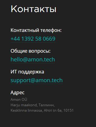 Вся правда об Amon, Фото № 7 - 1-consult.net