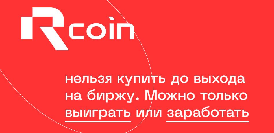 R-coin - новая валюта или лохотрон?, Фото № 3 - 1-consult.net