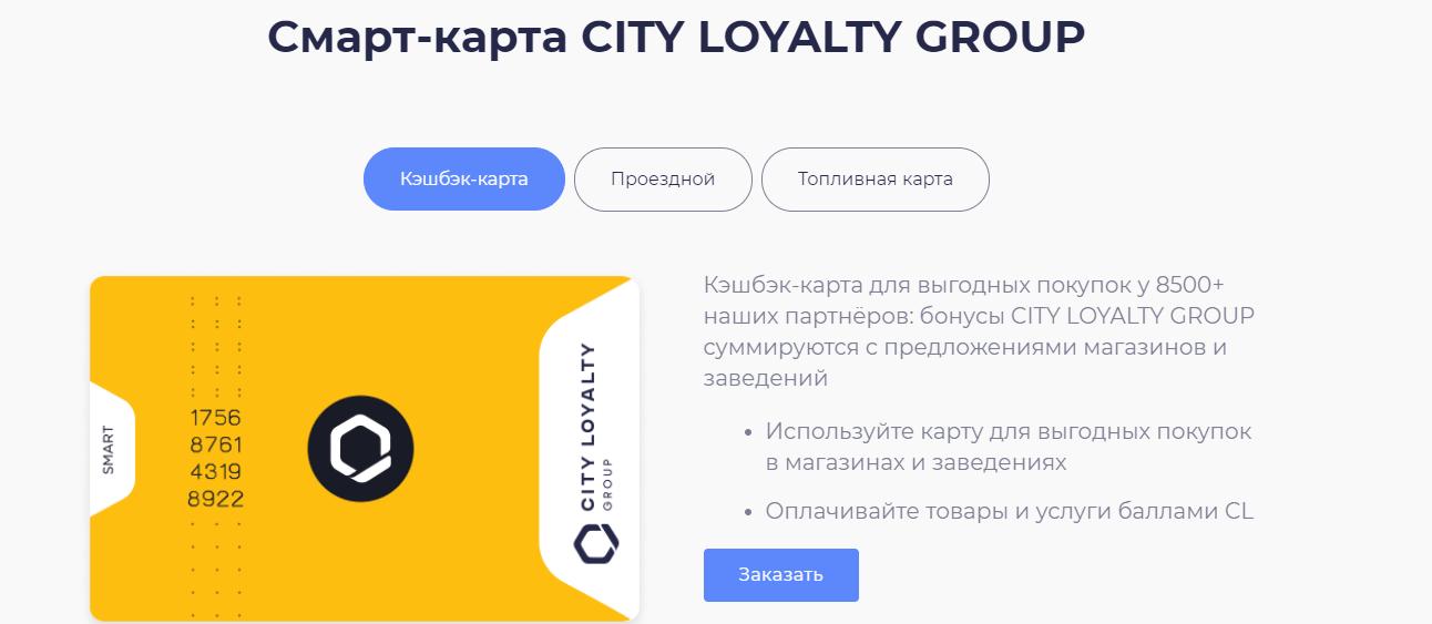 Разбор деятельности City Loyalty Group, Фото № 4 - 1-consult.net