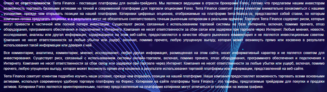 """Фальшивый брокер Terra Finance и его """"мутные"""" дела, Фото № 8 - 1-consult.net"""