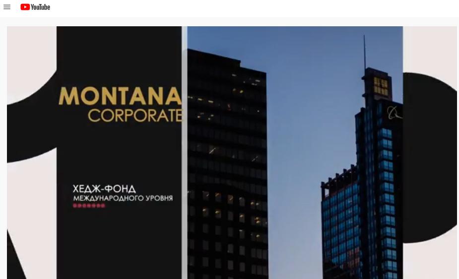 Montana Corporate Finance - обзор брокера, Фото № 3 - 1-consult.net