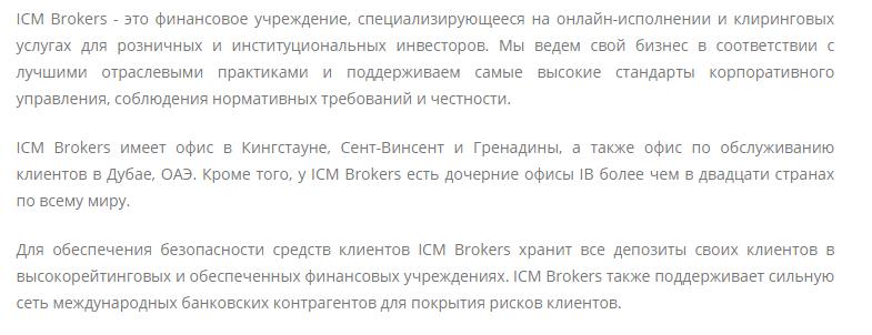 Что подозрительного в ICM Brokers?, Фото № 2 - 1-consult.net