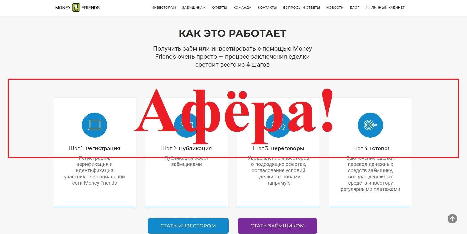 Всся информация о Money Friends, Фото № 3 - 1-consult.net