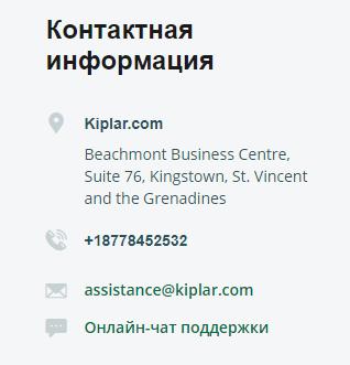 Kiplar - чем занимается эта фирма?, Фото № 5 - 1-consult.net