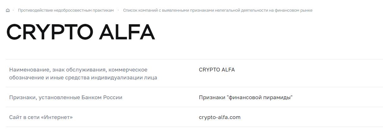 Crypto-Alfa - чем занимаются в этой компании?, Фото № 7 - 1-consult.net