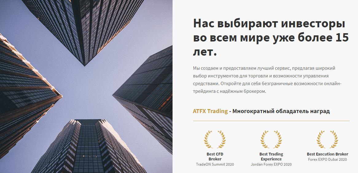 ATFX Trading - очередной развод, Фото № 2 - 1-consult.net