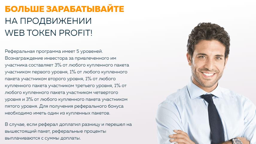 Вся информация о Web Token Profit, Фото № 6 - 1-consult.net