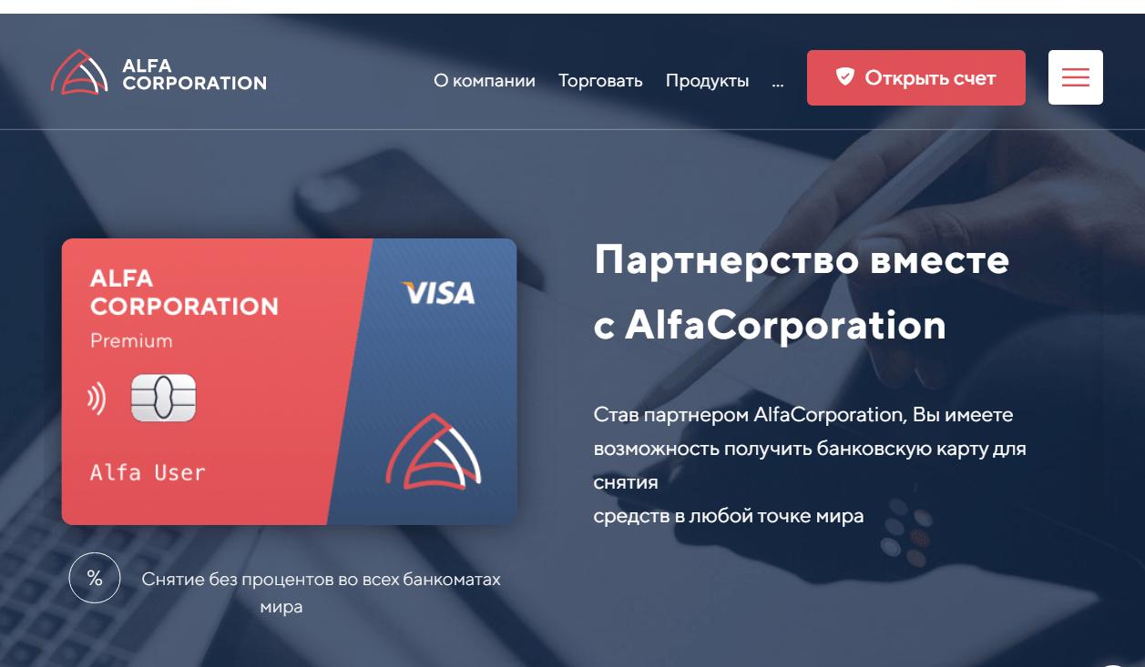Полный обзор компании Alfa Corporation, Фото № 1 - 1-consult.net
