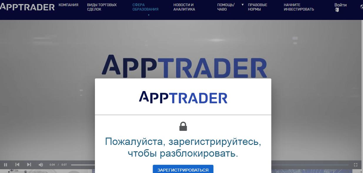 AppTrader - фальшивый брокер без документов, Фото № 4 - 1-consult.net